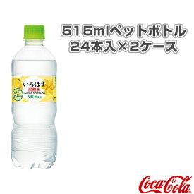 【送料込み価格】い・ろ・は・す スパークリングレモン 515mlペットボトル/24本入×2ケース(40172)《コカ・コーラ オールスポーツ サプリメント・ドリンク》