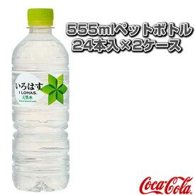【送料込み価格】い・ろ・は・す 555mlペットボトル/24本入×2ケース(29809)《コカ・コーラ オールスポーツ サプリメント・ドリンク》