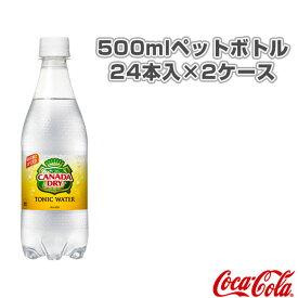【送料込み価格】カナダドライ トニックウォーター 500mlペットボトル/24本入×2ケース(52187)《コカ・コーラ オールスポーツ サプリメント・ドリンク》