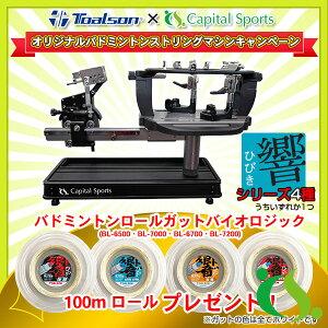 RP-BM001 ストリングマシン/バドミントン専用(RP-BM001)《キャピタルスポーツ バドミントン ストリングマシン》