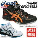 【4月再入荷!送料無料】 asics 【アシックス】 バレーボール シューズ LADY GELCYBER 3 レディーゲルサイバー3 TVR481