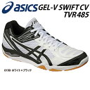 【セール45%OFF!あす楽対応】asics 【アシックス】 バレーボール シューズ GEL-V SWIFT CV LO ゲルブイスウィフト スイフト TVR485