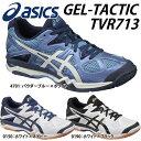 【送料無料】 asics 【アシックス】 バレーボール シューズ GEL-TACTIC ゲルタクティック TVR713