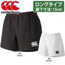 canterbury 【カンタベリー】 ラグビーショーツ (ロングタイプ) RG26011