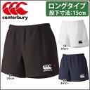 カンタベリー【canterbury】ラグビーショーツ (ロングタイプ) RG26011