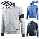 【セール50%OFF】UMBRO 【アンブロ】 ミックスカラーパイルジップジャケット UCA3654