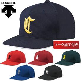 デサント【DESCENTE】野球 刺繍 マーク加工 付き 帽子 アメリカン キャップ オリジナル C-5000