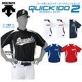 DESCENTE【デサント】野球ユニホームマーキングセットQuick100IIベースボールシャツDB-110Mクイック100