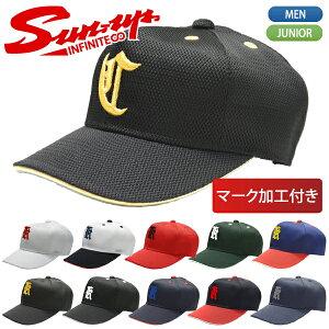 サンアップ【Sun-up】野球 刺繍 マーク加工 付き 帽子 オールメッシュ キャップ オリジナル SB-03