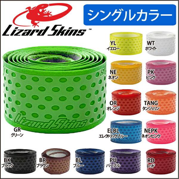 リザードスキンズ 【Lizard Skins】 グリップテープ バットトラップ シングルカラー LSLSG 国内正規品