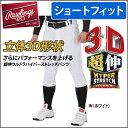 【期間限定特価!】Rawlings 【ローリングス】 3Dウルトラハイパーストレッチパンツ (マークなし)ショートフィット APP7S01-NN