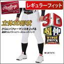 【期間限定特価!】Rawlings 【ローリングス】 3Dウルトラハイパーストレッチパンツ (マークなし)レギュラーフィット APP7S02-NN