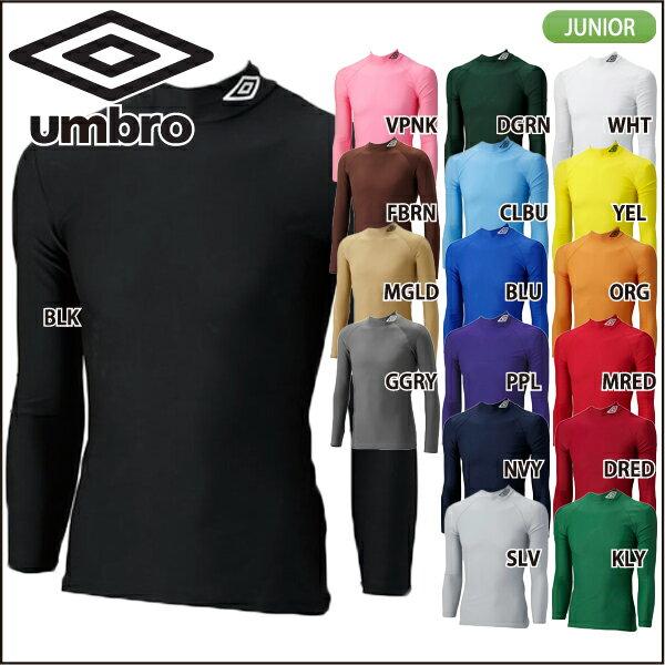 【期間限定特価!】UMBRO 【アンブロ】 ジュニア用 長袖 パワーインナーシャツ UAS9300J 子ども