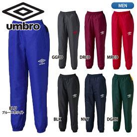 【期間限定特価!】アンブロ【UMBRO】ウインドアップ パンツ UBA4540P