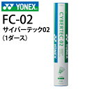 YONEX 【ヨネックス】 バドミントン シャトル FC-02 サイバーテック02 (1ダース)