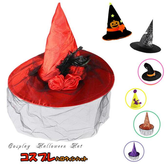 【super】コスプレ ハロウィンハット ハロウィン パーティー 仮装 帽子 魔女 アクセサリー 【メール便発送】