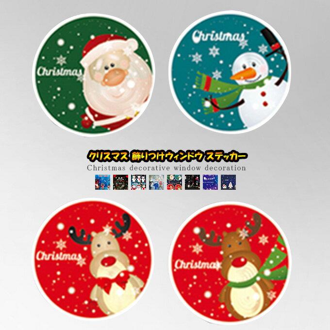 【super】 クリスマスウィンドウステッカー クリスマスデコレーション ウィンドウステッカー ステッカー シール 大きめビッグサイズ 大きいサイズ【メール便発送】