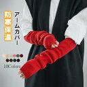 アームウォーム ミドルゲージニット 手袋 手 ファッション雑貨・小物 暖かい 長め丈 親指穴あり 防寒 冬 レディース l…