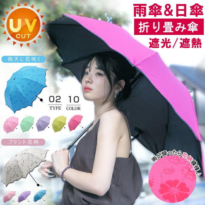 日傘 折りたたみ傘 雨晴れ兼用 傘 折り畳み傘 携帯用 アンブレラ 花柄 日よけ 5色【宅配便発送】