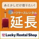 【レンタル】【延長専用】スーツケース延長専用ページ 1日から サムソナイト コスモライト 海外旅行