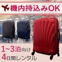 【レンタル】スーツケース 4日間 サムソナイト コスモライト Samsonite Cosmolite (1〜3泊タイプ:55cm/36L) 即日配送 海外旅行 国内旅…