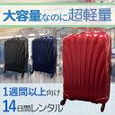 【レンタル】スーツケース 14日間 サムソナイト コスモライト Samsonite Cosmolite 1週間以上向け Lサイズ 75cm/94L 即日配送 海外旅行…