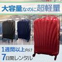 【レンタル】スーツケース 7日間 サムソナイト コスモライト Samsonite Cosmolite 1週間以上向け Lサイズ 75cm/94L 即日配送 海外旅行 …