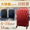 【レンタル】スーツケース 14日間 サムソナイト コスモライト Samsonite Cosmolite 4〜7泊タイプ Mサイズ 69cm/68L 即日配送 海外旅行 …
