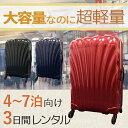 【レンタル】スーツケース 3日間 サムソナイト コスモライト Samsonite Cosmolite 4〜7泊タイプ Mサイズ 69cm/68L 即日配送 海外旅行 …