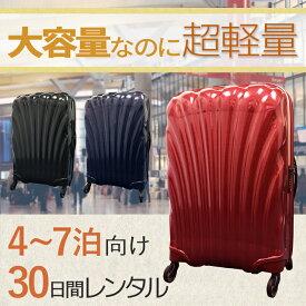 【レンタル】スーツケース 30日 1ヶ月 サムソナイト コスモライト Samsonite Cosmolite 4〜7泊タイプ Mサイズ 69cm/68L 即日配送 海外旅行 国内旅行 送料無料