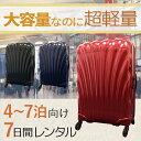【レンタル】スーツケース 7日 サムソナイト コスモライト Samsonite Cosmolite 4〜7泊タイプ Mサイズ 69cm/68L 即日配送 海外旅行 国…