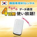 【レンタル】韓国 WiFi 4日間 データ無制限 モバイルWi-Fi pocket wifi ルーター ワイファイ 高速インターネット korea kankoku ソウル…