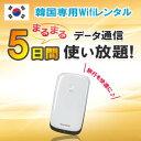 【レンタル】韓国 WiFi 5日間 データ無制限 モバイルWi-Fi pocket wifi ルーター ワイファイ 高速インターネット korea kankoku ソウル…
