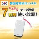 【レンタル】韓国 WiFi 7日間 データ無制限 モバイルWi-Fi pocket wifi ルーター ワイファイ 高速インターネット korea kankoku ソウル…