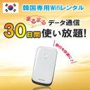 【レンタル】韓国 WiFi 30日間 1ヶ月 データ無制限 モバイルWi-Fi pocket wifi ルーター ワイファイ 高速インターネット korea kankoku…