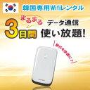 【レンタル】韓国 WiFi 3日間 データ無制限 モバイルWi-Fi pocket wifi ルーター ワイファイ 高速インターネット korea kankoku ソウル…