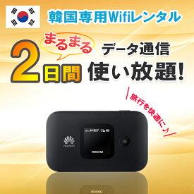 【レンタル】韓国 WiFi 2日 データ無制限 モバイルWi-Fi pocket wifi ルーター ワイファイ 高速インターネット korea kankoku ソウル 済州島 海外旅行 土日もあす楽【ポイント10倍】