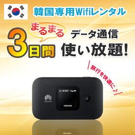 【レンタル】韓国 wifi 3日 データ無制限 モバイルWi-Fi pocket ルーター ポケット ワイファイ 高速インターネット korea kankoku ソウル 済州島 海外旅行 土日もあす楽【ポイント10倍】