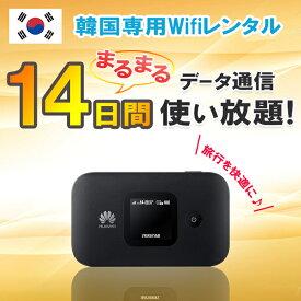 【レンタル】韓国 WiFi 14日 データ無制限 モバイルWi-Fi pocket wifi ルーター ワイファイ 高速インターネット korea kankoku ソウル 済州島 海外旅行 土日もあす楽【ポイント10倍】