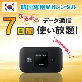 【レンタル】韓国 WiFi 7日 データ無制限 モバイルWi-Fi pocket wifi ルーター ワイファイ 高速インターネット korea kankoku ソウル 済州島 海外旅行 土日もあす楽【ポイント10倍】