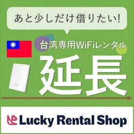 【レンタル】【延長専用】台湾レンタルWiFi延長専用ページ 1日から 海外 端末 ポケットWiFi