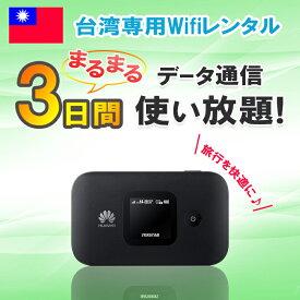 【レンタル】3日 台湾 WiFi データ無制限 4G/LTE モバイルWi-Fi pocket wifi ルーター 高速インターネット 海外旅行 大容量バッテリー 台南 台北 高雄 taiwan taipei ワイファイ