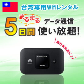 【レンタル】5日 台湾 WiFi データ無制限 4G/LTE モバイルWi-Fi pocket wifi ルーター 高速インターネット 海外旅行 大容量バッテリー 土日もあす楽 台南 台北 高雄 taiwan taipei ワイファイ【ポイント10倍】