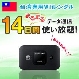 【レンタル】14日 台湾 WiFi データ無制限 4G/LTE モバイルWi-Fi pocket wifi ルーター 高速インターネット 海外旅行 大容量バッテリー 土日もあす楽 台南 台北 高雄 taiwan taipei ワイファイ【ポイント10倍】