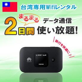 【レンタル】2日 台湾 WiFi レンタル データ無制限 4G/LTE モバイルWi-Fi pocket wifi ルーター 高速インターネット 海外旅行 大容量バッテリー 土日もあす楽 台南 台北 高雄 taiwan taipei ワイファイ【ポイント10倍】