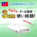 【レンタル】3日間 台湾 WiFi データ無制限 4G/LTE モバイルWi-Fi pocket wifi ルーター 高速インターネット 海外旅行 大容量バッテリ…