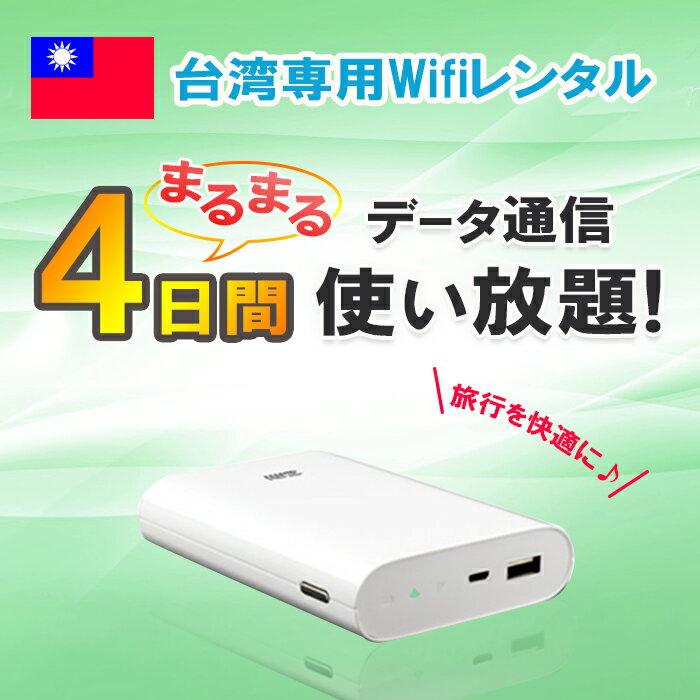 【母の日 ポイント10倍】4日間 台湾 WiFi レンタル データ無制限 4G/LTE モバイルWi-Fi pocket wifi ルーター 高速インターネット 台北 海外旅行 大容量バッテリー 土日もあす楽 台南 台北 高雄 taiwan taipei ワイファイ