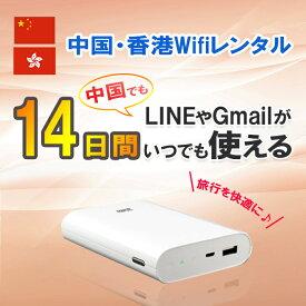 【レンタル】中国 香港 WiFi 14日 1GB/日 4G/LTE モバイルWi-Fi pocket wifi ルーター ワイファイ 大容量バッテリー 上海 海外旅行 大容量バッテリー LINE Gmail 土日もあす楽 【ポイント10倍】