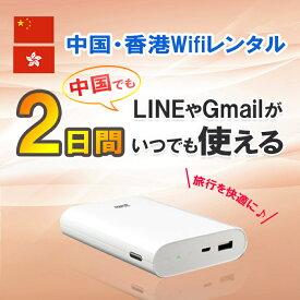 【レンタル】中国 香港 WiFi 2日 1GB/日 4G/LTE モバイルWi-Fi pocket wifi ルーター ワイファイ 大容量バッテリー 上海 海外旅行 大容量バッテリー LINE Gmail 土日もあす楽 【ポイント10倍】