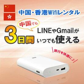 【レンタル】中国 香港 WiFi 3日 1GB/日 4G/LTE モバイルWi-Fi pocket wifi ルーター ワイファイ 大容量バッテリー 上海 海外旅行 大容量バッテリー LINE Gmail